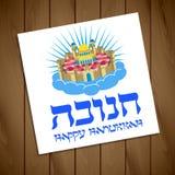 Предпосылка праздника с древнееврейским текстом - счастливой Ханукой иллюстрация вектора