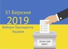 Президентские выборы в урне для избирательных бюллетеней Украины голосуя Избрания выбранного Президентские выборы Сделайте выбор  иллюстрация вектора