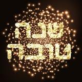 Предпосылка Rosh Hashanah Стоковые Изображения