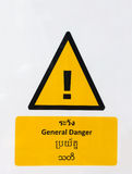 Предупредительный знак, отсутствие входа, безопасность прежде всего, шлемов безопасности, общей опасности Стоковая Фотография RF