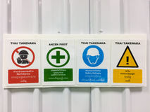 Предупредительный знак, отсутствие входа, безопасность прежде всего, шлемов безопасности, общей опасности Стоковое Изображение