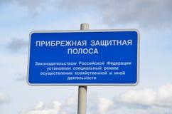 Прибрежная линия знак защиты Стоковая Фотография RF