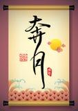 приветствие каллиграфии китайское Стоковое фото RF