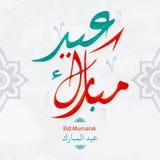 Приветствие каллиграфии Eid Mubarak арабское бесплатная иллюстрация