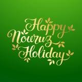 Приветствие Nowruz Novruz Иранский Новый Год Иллюстрация вектора