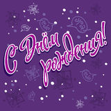приветствия поздравительой открытки ко дню рождения счастливые Стоковая Фотография