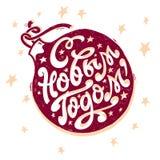 Приветствующ Новый Год (шарик) Стоковые Изображения