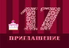 Приглашение, 17 лет, торт поленики, русский язык, вектор Иллюстрация штока