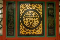 Принц Дом гонга Пекина Shichahai Hai Стоковое фото RF