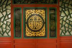 Принц Дом гонга Пекина Shichahai Hai Стоковая Фотография
