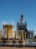 Приятельство фонтана людей Стоковые Изображения RF