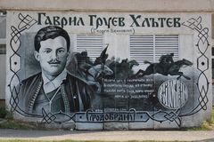 Проиллюстрированный в районе Liulin на графе Georgi Benkovski стены Софии Стоковое Фото