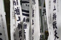 Прокладки молитве Японии традиционные с каллиграфией Стоковое фото RF