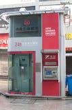 Промышленный и коммерческий банк Китая, автоматической машины банка Стоковая Фотография RF