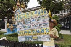 Протестующий Фалуньгуна Стоковая Фотография