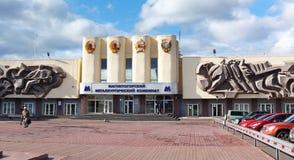 проход magnitogorsk com главным образом металлургический стоковое изображение