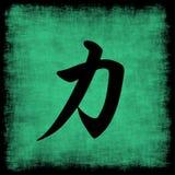 прочность китайца каллиграфии установленная Стоковая Фотография RF