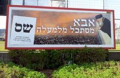 Плакат избрания религиозной политической партии стоковое фото