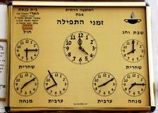 План-график молитв в синагоге Ari Ashkenazi Safed Стоковое Изображение RF