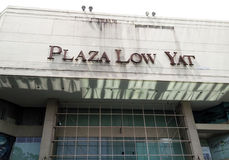 Площадь низкое Yat в Куалае-Лумпур Малайзии Стоковые Фото