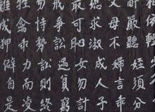 разрешение hight иероглифов естественное бумажное Стоковое Фото