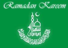 Рамазан Kareem Стоковые Фотографии RF
