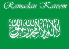 Рамазан Kareem Стоковые Фото