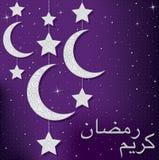 Рамазан Kareem Стоковая Фотография
