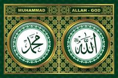 Рамка золота каллиграфии Аллаха & Мухаммеда арабская иллюстрация вектора
