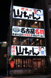 Ресторан Izakaya японца Стоковое Фото