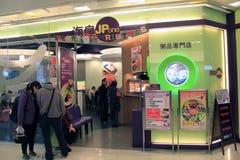 Ресторан JP одного в Гонконге Стоковые Фото
