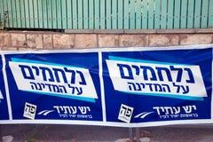 Рогульки избрания обочины в Израиле стоковые изображения