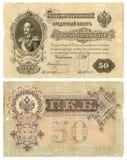 Россия 1899: 50 рублей Стоковая Фотография