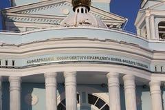 Россия. Саранск. Собор ` s St. Theodor Ushakov во время зимы стоковая фотография rf