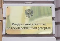Россия, федеральное агентство для запасов положения (Rosrezerv) стоковые изображения