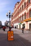 Россия moscow Улица Arbat Стоковые Изображения