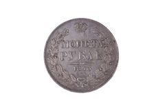 Рублевка серебряной монеты Российской империи на белой предпосылке Стоковая Фотография