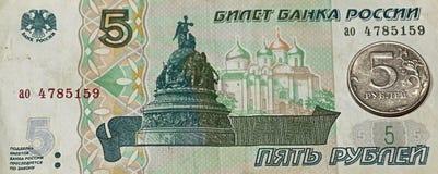 5 рублей Стоковые Фотографии RF