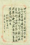 рукописи китайца каллиграфии Стоковое Изображение RF