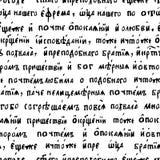 рукопись Стоковое фото RF