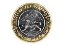 Русская монетка оно изолировано на белой предпосылке Стоковое фото RF