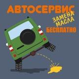 Русский иллюстрации гаража магазина технического обслуживания ремонта автомобиля Стоковое Фото