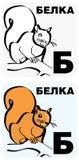 русский письма flashcard b Стоковые Фото