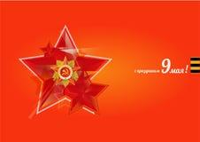 Русский праздник дня победы с русским текстом 9 может Стоковая Фотография