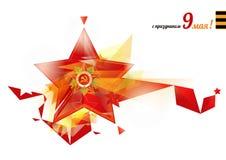 Русский праздник дня победы с русским текстом 9 может Стоковое фото RF
