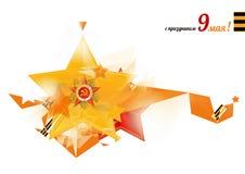 Русский праздник дня победы с русским текстом 9 может Стоковое Изображение RF