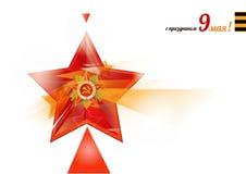 Русский праздник дня победы с русским текстом 9 может Стоковое Изображение