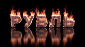 Русский текст rubel горя в пламенах на лоснистой поверхности Стоковые Фотографии RF