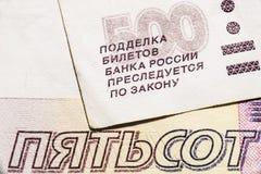 500 русских банкнот Стоковая Фотография
