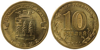 10 русских рублей чеканят, 2011, Yelnya, обе стороны Стоковая Фотография